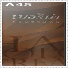Berina A45 Light Ash Golden Brown Permanent Hair Dye Color Brunette